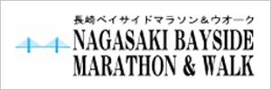 長崎ベイサイドマラソン