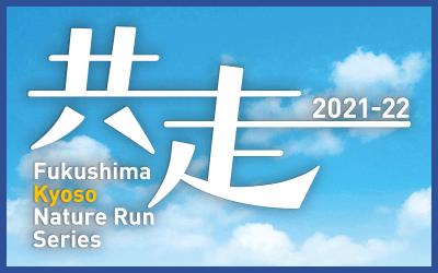 ふくしま共走ネイチャーランシリーズ